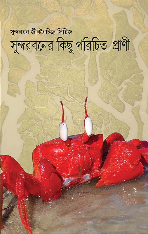 Cover_Prani copy