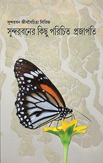 Sundarbaner Kichu Porichito Projapoti_BENGALI